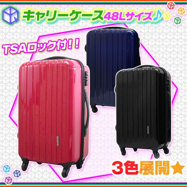 キャリーケース キャリーバッグ 旅行バッグ 出張 鞄 48L 旅行かばん ビジネスキャリー バッグ TSAロック付 ♪【敬老の日】
