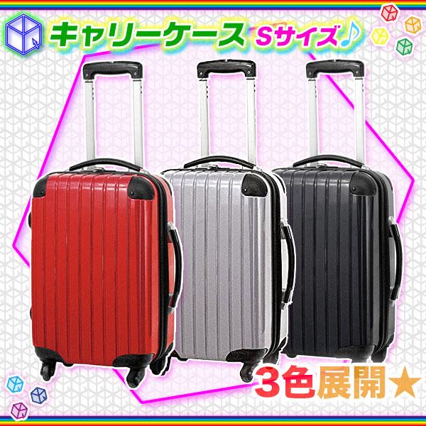 キャリーケース Sサイズ 旅行用 キャリーバッグ 出張用 カバン トランク 旅行バッグ かばん 鞄 ビジネスキャリー 360度回転キャスター搭載 ♪