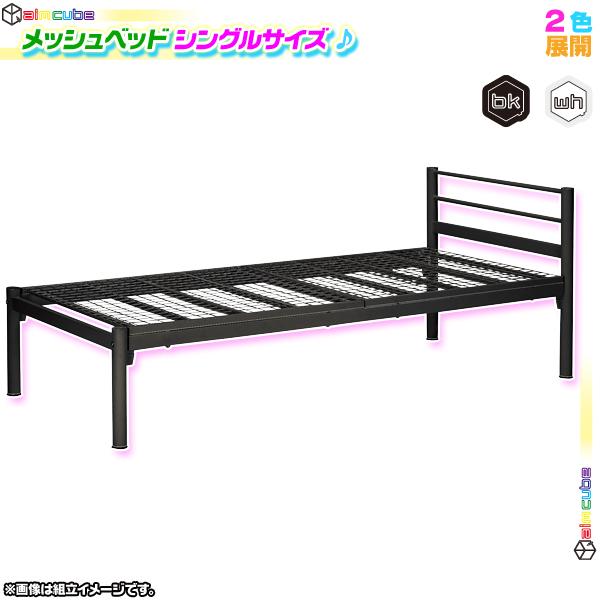 シングルベッド 1人用 パイプベッド 簡易ベッド 一人用 スチールベッド 床板メッシュ仕様 ♪