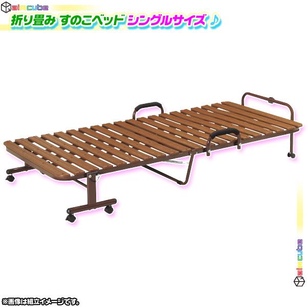 すのこベッド 折りたたみ式 シングルベッド スチールフレーム スノコベッド 折り畳みベッド 簡易ベッド キャスター付 ♪