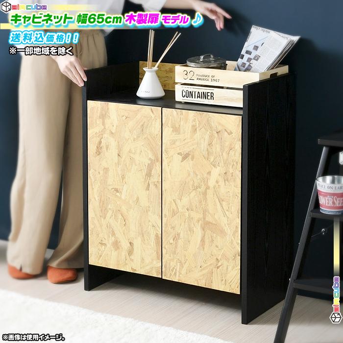 キャビネット 幅65cm 木製扉 可動棚 電話台 FAX台 シンプルデザイン 木製 リビング収納 収納棚 食器棚 本棚 コミックラック 高さ80cm ♪