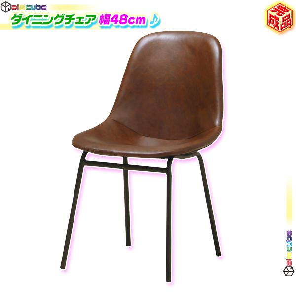 ダイニングチェア カフェチェア リビングチェア 合成皮革 リビング 椅子 子供部屋 食卓 チェア シェル型デザイン ♪
