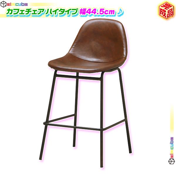 ダイニングチェア バーチェア リビングチェア 合成皮革 リビング 椅子 子供部屋 食卓 チェア シェル型デザイン ♪