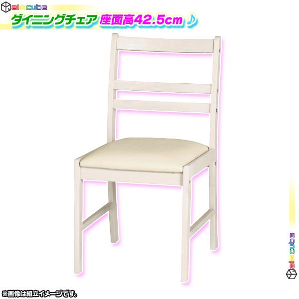 北欧風 リビングチェア シンプルチェア 天然木製 学習椅子 ダイニング 椅子 食卓チェア ホワイト 白 家具 座面PVC ♪