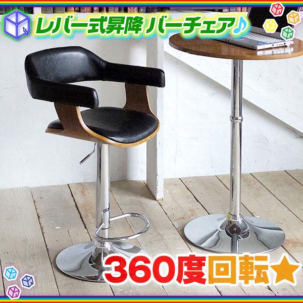 昇降 バーチェア 曲げ木 椅子 カウンターチェア 合成 レザー 座面 カフェチェア 360度回転 脚置きバー付 バイキャスト加工 ♪