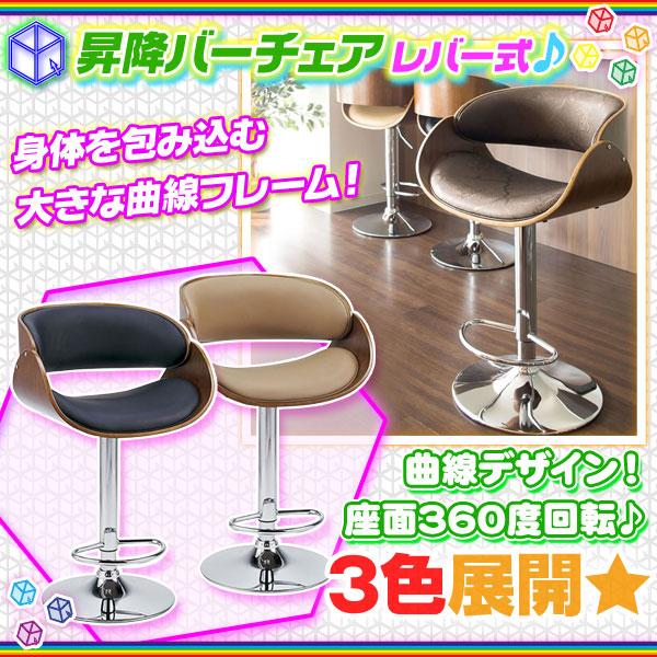 昇降 バーチェア 曲げ木 椅子 カウンターチェア 合成 レザー 座面 カフェチェア デザインチェア 360度回転 脚置きバー付 ♪