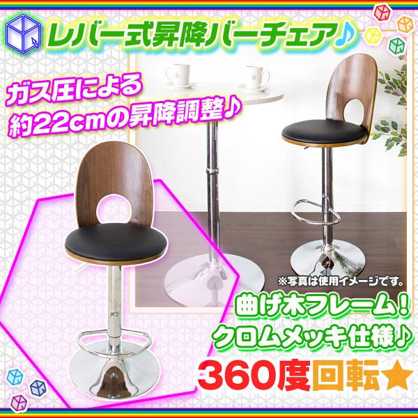 昇降 バーチェア 曲げ木 椅子 カウンターチェア 合成 レザー 座面 カフェチェア 360度回転 脚置きバー付 撥水性合成皮革 ♪