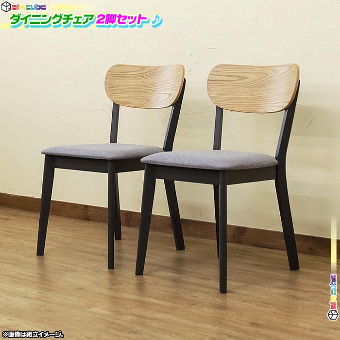 北欧風 シンプル ダイニングチェア 2脚セット カフェチェア 固定脚 食卓椅子 ダイニング椅子 食卓 チェア 座面高 : 約46.5cm ♪