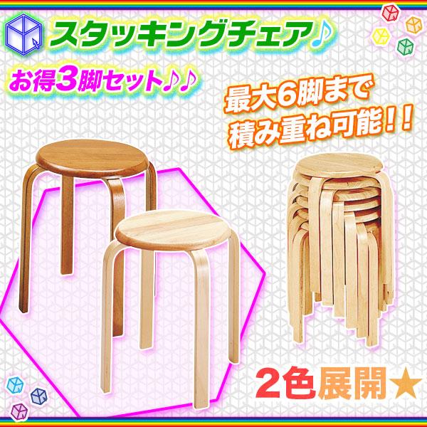 3脚セット!木製スツール キッチンチェア 丸型スツール 作業椅子 丸椅子 スタッキングチェア 完成品