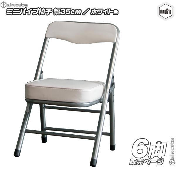 6脚セット!ミニパイプ椅子 / 白 ( ホワイト ) 携帯 チェア コンパクトチェア 折りたたみ椅子 子供椅子 子ども用チェア 子供用パイプイス 軽量 約2.5kg