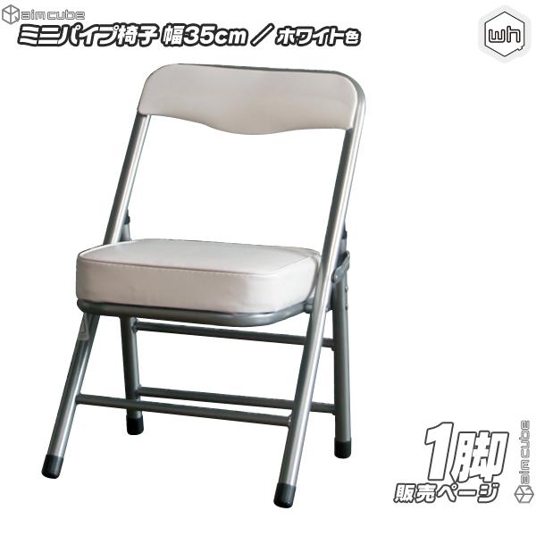 ミニパイプ椅子 / 白 ( ホワイト ) 携帯 チェア コンパクトチェア 折りたたみ椅子 子供椅子 子ども用チェア 子供用パイプイス 軽量 約2.5kg
