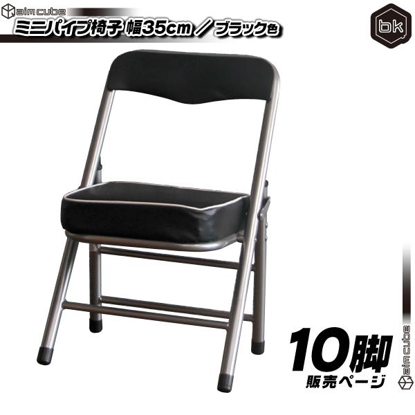 10脚セット!ミニパイプ椅子 / 黒 ( ブラック ) 携帯 チェア コンパクトチェア 折りたたみ椅子 子供椅子 子ども用チェア 子供用パイプイス 軽量 約2.5kg