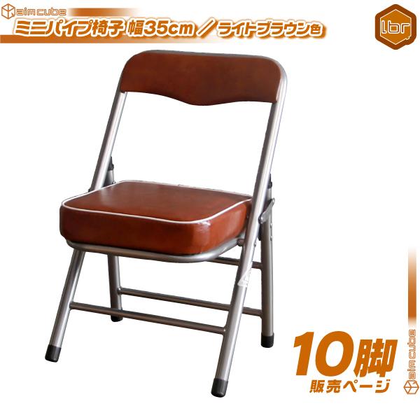 10脚セット!ミニパイプ椅子 / ライトブラウン 携帯 チェア コンパクトチェア 折りたたみ椅子 子供椅子 子ども用チェア 子供用パイプイス 軽量 約2.5kg