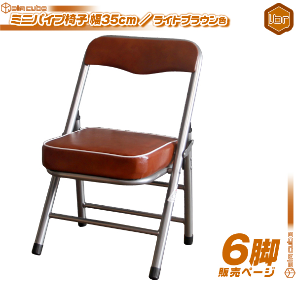 6脚セット!ミニパイプ椅子 / ライトブラウン 携帯 チェア コンパクトチェア 折りたたみ椅子 子供椅子 子ども用チェア 子供用パイプイス 軽量 約2.5kg