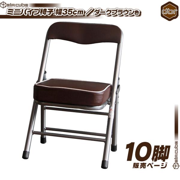 コンパクトチェア 子ども用チェア / 軽量 携帯 子供用パイプイス チェア ) ( 折りたたみ椅子 10脚セット!ミニパイプ椅子 約2.5kg 濃い茶 ダークブラウン 子供椅子