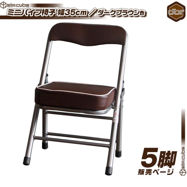 5脚セット!ミニパイプ椅子 / 濃い茶 ( ダークブラウン ) 携帯 チェア コンパクトチェア 折りたたみ椅子 子供椅子 子ども用チェア 子供用パイプイス 軽量 約2.5kg