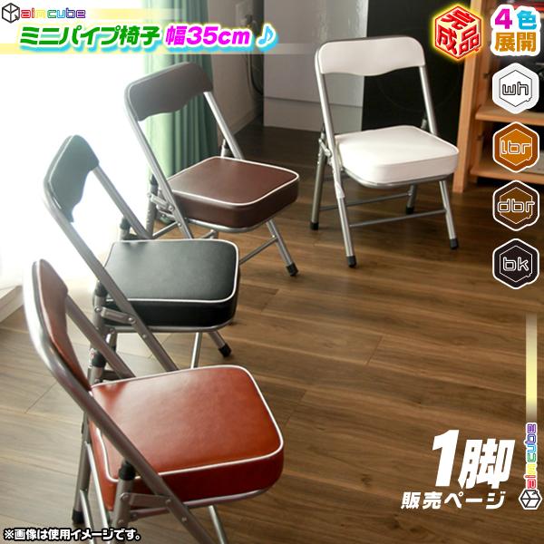10脚セット!ミニパイプ椅子 携帯用 チェア コンパクトチェア 折りたたみ椅子 子ども用チェア 子供用パイプイス 折畳み式 ♪【送料無料!(一部地域を除)】