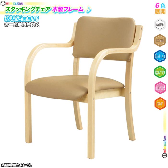 2脚セット!木製フレーム スタッキングチェア 肘掛け付 一人掛け椅子 木製チェア アームチェア 待合室用イス 背もたれ付 ♪【送料無料!(一部地域を除)】