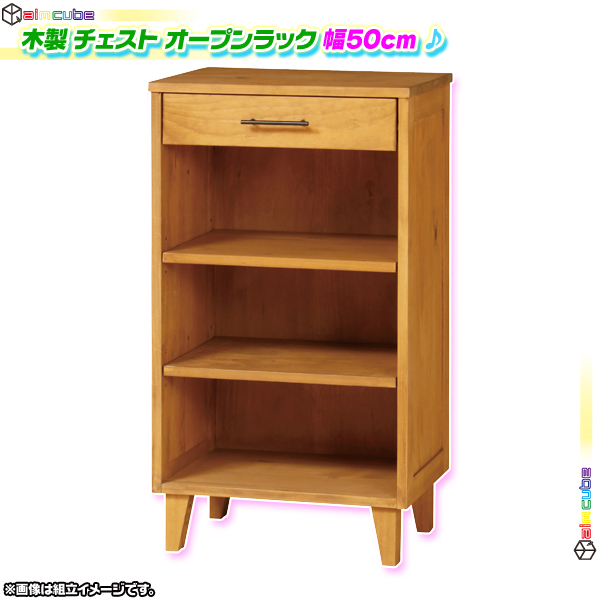 天然木 チェスト 3段 幅50cm 高さ90cm 引き出し収納 1杯 小物収納 衣類収納 サイドラック 棚板11段階調整可能 ♪