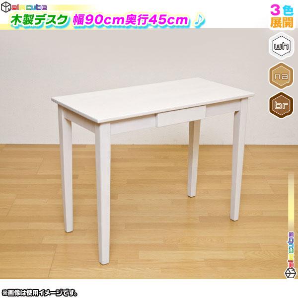 天然木製 デスク 幅90cm 奥行き45cm 机 テーブル 木製 幅 90cm 作業用 つくえ 引出し収納 1杯 付 ♪