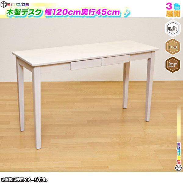 天然木製 デスク 幅120cm 奥行き45cm 机 テーブル 木製 幅 120cm 作業用 つくえ 引出し収納 2杯 付 ♪