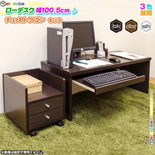 パソコンデスク チェスト付 ロータイプ 幅100cm 文机 ローデスク PCデスク セット コンパクトデスク スライドテーブル搭載 ♪