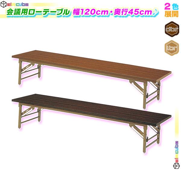 折りたたみテーブル 折畳み 座卓 会議机 幅120cm 奥行45cm 会議室用テーブル 長机 ローテーブル 簡易テーブル 折り畳み式 ♪