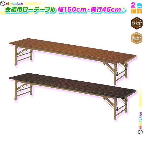 折りたたみテーブル 折畳み 座卓 会議机 幅150cm 奥行45cm 会議室用テーブル 長机 ローテーブル 簡易テーブル 折り畳み式 ♪