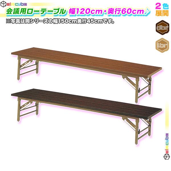 折りたたみテーブル 折畳み 座卓 会議机 幅120cm 奥行60cm 会議室用テーブル 長机 ローテーブル 簡易テーブル 折り畳み式 ♪