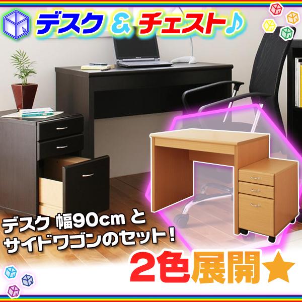 パソコンデスク 幅90cm デスクサイドワゴン 2点セット オフィスデスク 机 チェスト シンプルデザイン ♪