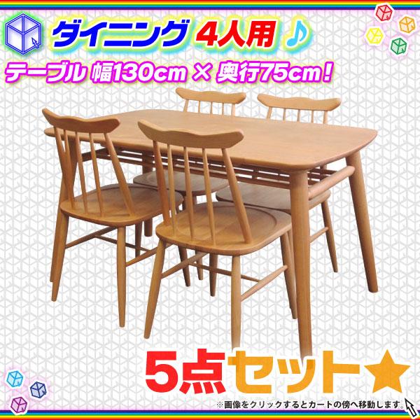 天然木 ダイニングセット 4人用 ダイニングテーブル 椅子4脚 食卓テーブル 幅130cm ダイニングチェア 四人用 5点セット ♪