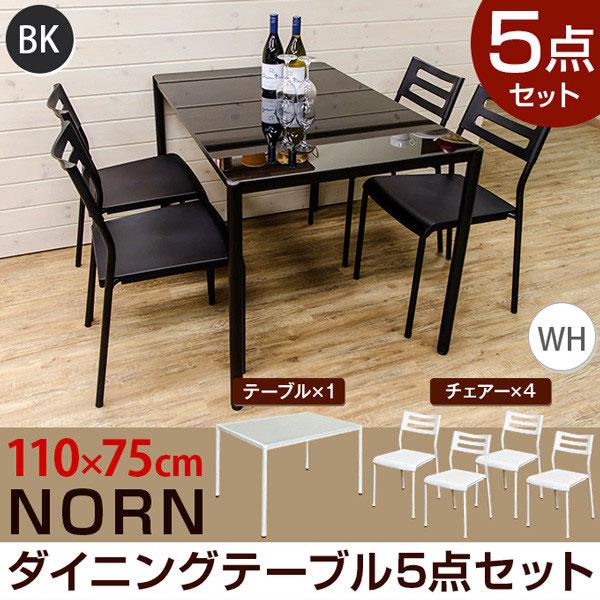 ダイニングセット 4人用 ガラス天板 ダイニングテーブル 椅子4脚 食卓テーブル 幅110cm ダイニングチェア 四人用 5点セット ♪