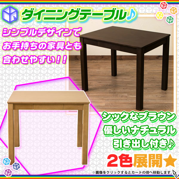 ダイニングテーブル 85cm幅 2人用 コーヒーテーブル 引き出し収納 ファミリーテーブル 食卓 天然木製 ♪