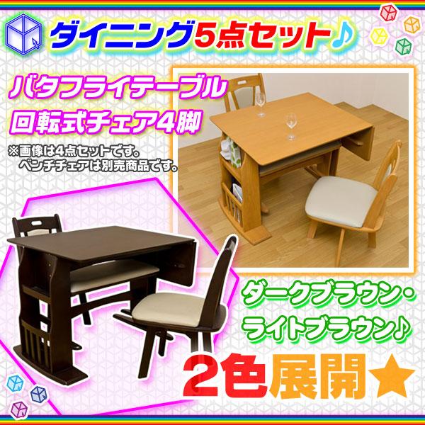 ダイニングセット バタフライテーブル 回転チェア 4脚 ダイニングテーブル 回転椅子 4人用 5点セット ♪