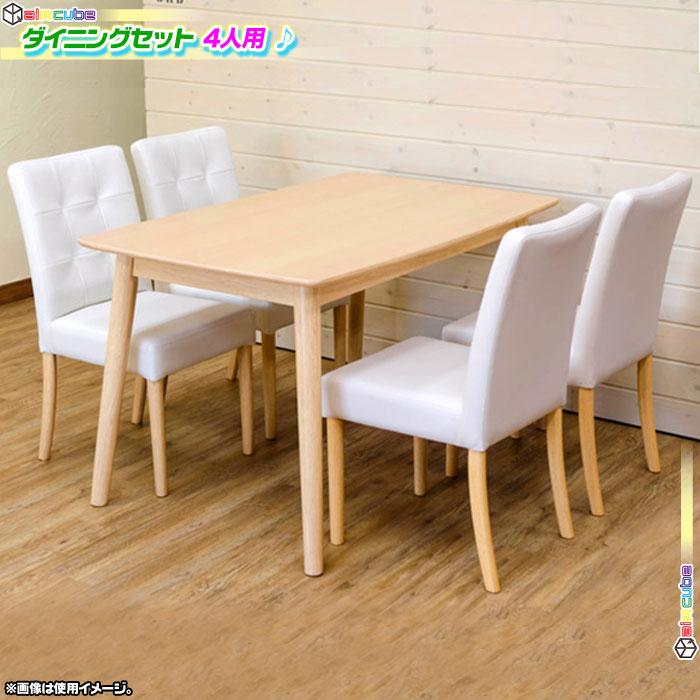 天然木 ダイニングセット 4人用 ダイニングテーブル 椅子4脚 食卓テーブル 幅120cm ダイニングチェア 四人用 5点セット ♪
