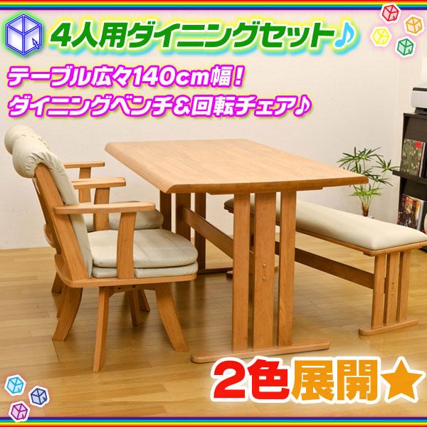 ダイニングセット 食卓 ダイニングテーブル 椅子2脚 ベンチ1脚 ダイニングテーブル 幅140cm 回転椅子 4人用 4点セット ♪