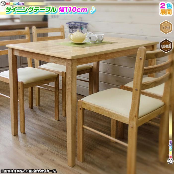 ダイニングテーブル 110cm幅 4人用 コーヒーテーブル 天然木 食卓テーブル ファミリーテーブル 食卓 天板厚2cm ♪