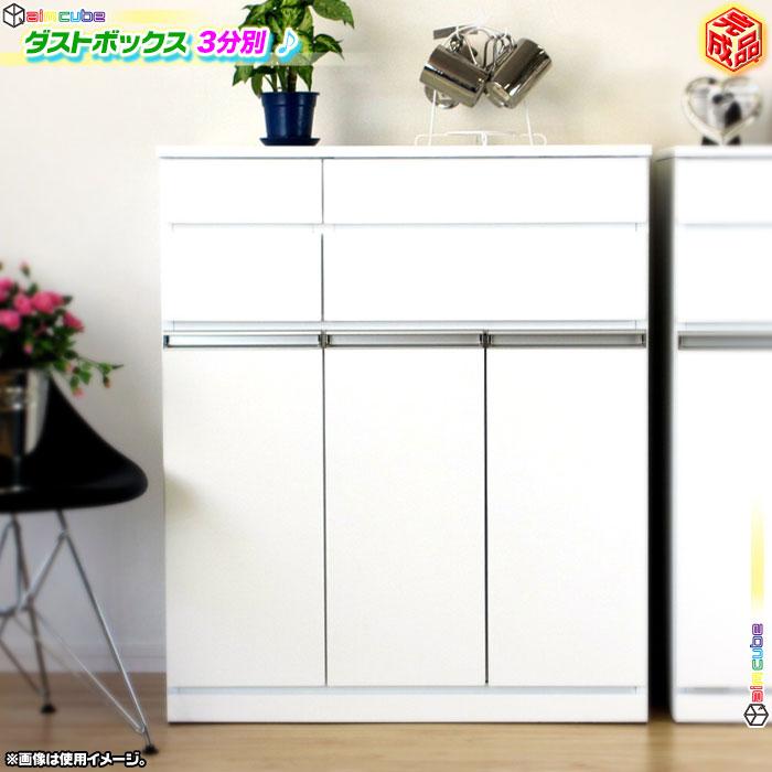 3分別 ダストボックス 木製 引出し収納4杯 ゴミ箱付き キッチン収納 ごみ箱 分別ごみ箱 エナメル鏡面塗装