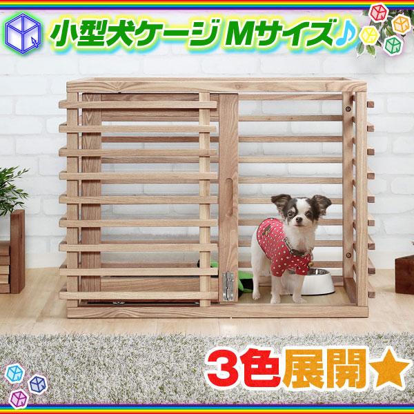 小型犬ケージ ペットケージ 犬用ケージ ケージ 木製 幅80cm わんちゃん ハウス ドッグハウス 犬 天然木タモ材使用 ♪