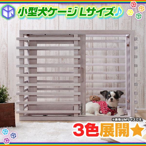 小型犬ケージ ペットケージ 犬用ケージ ケージ 木製 幅105cm わんちゃん ハウス ドッグハウス 犬 天然木タモ材使用 ♪
