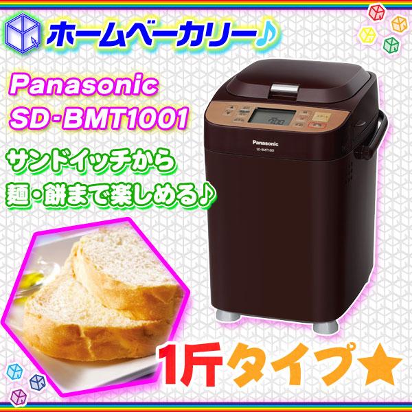 ホームベーカリー 1斤タイプ Panasonic SD-BMT1001 自動ホームベーカリー パナソニック 全36メニュー ♪