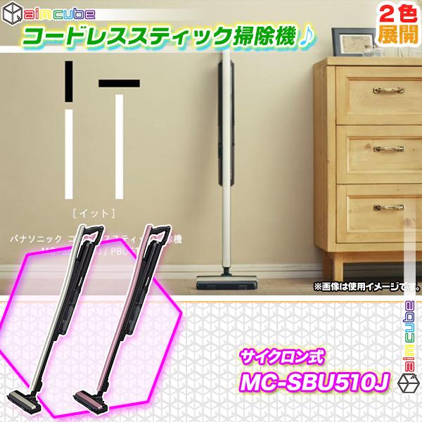 スティック型 掃除機 Panasonic MC-SBU510J サイクロン式 掃除機 パナソニック 掃除機 コードレス くるっとパワーノズル搭載 ♪