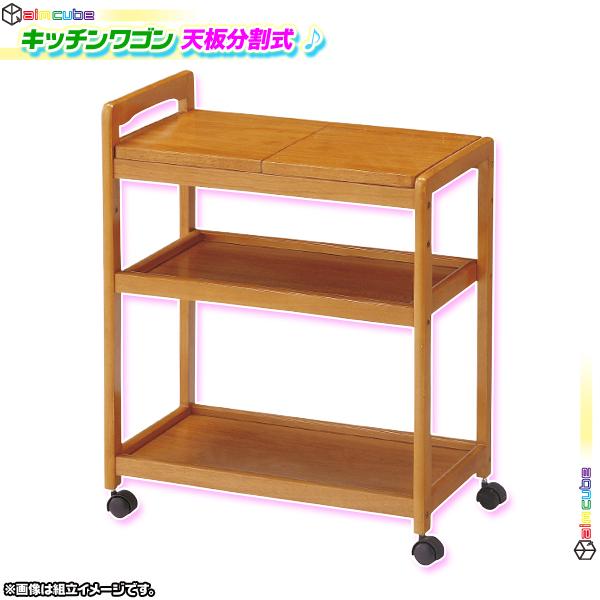 木製 キッチンワゴン 収納ワゴン キッチンラック 幅59cm リビングワゴン 配膳 ワゴン 台所 収納 天板取り外し可 ♪