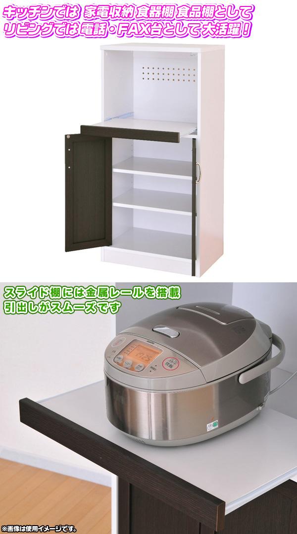 電子レンジ台 幅58cm 食器棚 キッチンラック キッチン 棚 家電 収納 トースターラック  2口コンセント スライドテーブル搭載 ♪