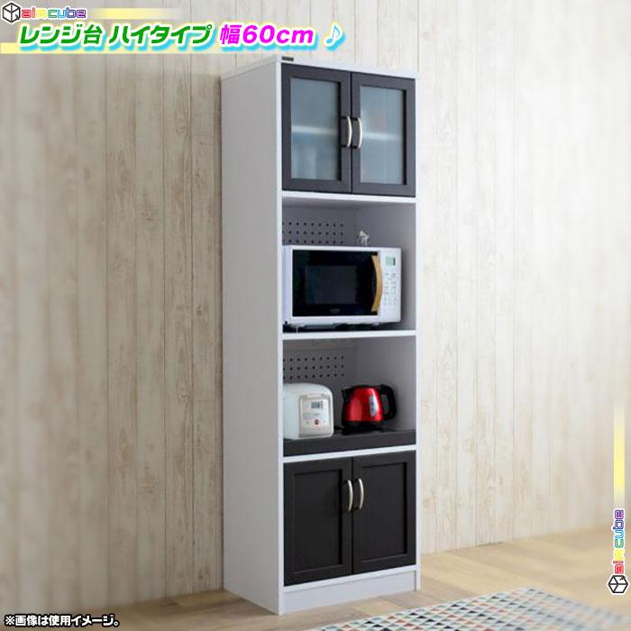 電子レンジ台 幅58cm 高さ182cm スライド棚付 レンジボード キッチンボード 2口コンセント搭載 ♪