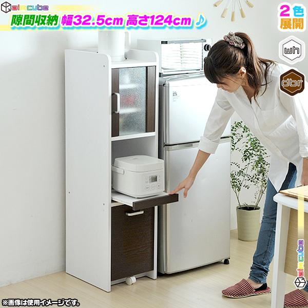 扉付 キッチン 隙間収納 幅32.5cm コンセント2口付 台所収納 キッチン収納 すきま収納 炊飯器 収納庫 スライドテーブル付 ♪