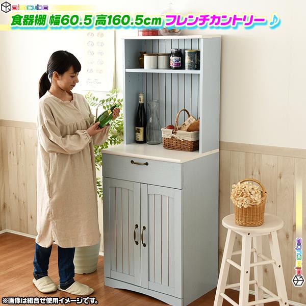 食器棚 幅60.5cm カップボード 扉付き キッチンボード スパイスラック 調味料 台所 収納 2口コンセント搭載 ♪