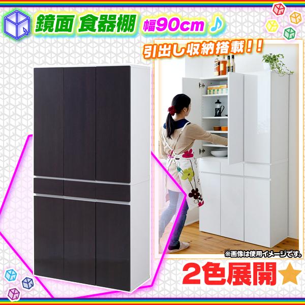 鏡面 食器棚 幅90cm キッチンボード キッチン 食器 収納 壁面収納 本棚 書棚 雑貨 収納 引出し収納付 ♪