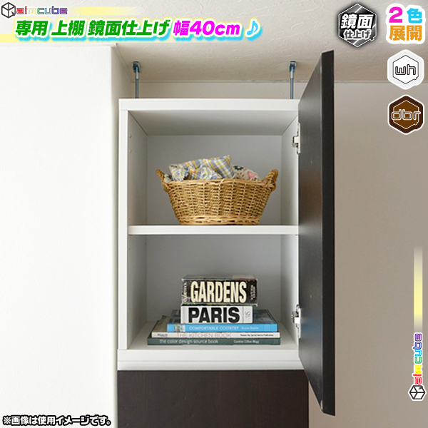 鏡面 上棚 幅40cm キッチンボード用 上置き棚 食器 収納棚 壁面収納 本棚 書棚 雑貨 収納 棚 可動棚付 ♪
