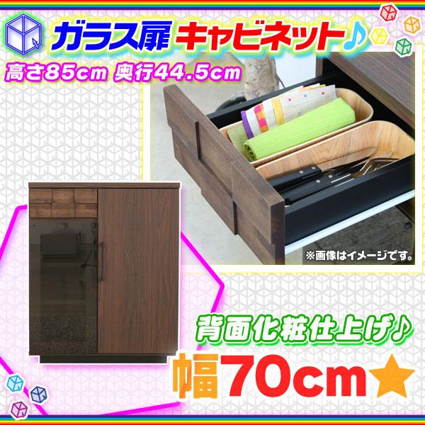 キャビネット キッチンカウンター 幅70cm リビング収納ラック キッチン 収納 日本製 完成品 高さ85cm ガラス扉収納付 ♪